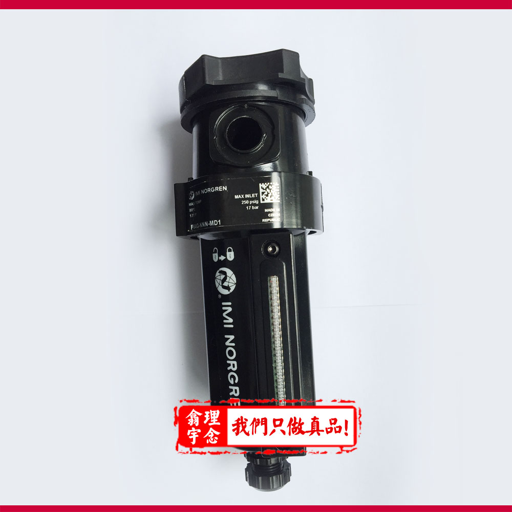 F64G-NND-AD1/NorgrenF64G通用过滤器/诺冠F64G